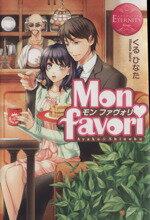 【中古】 Mon favori モン・ファヴォリ(1) Ayako & Shinobu エタニティブックス・赤/くるひなた(著者) 【中古】afb