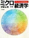 【中古】 ミクロ経済学 第2版 /伊藤元重(著者) 【中古】afb