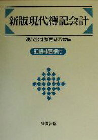 【中古】 新版 現代簿記会計 /現代会計教育研究会(編者) 【中古】afb