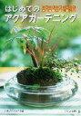 【中古】 はじめてのアクアガーデニング はじめよう水と植物のある暮らし /月刊アクアライフ(編者) 【中古】afb