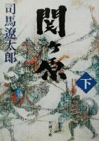 【中古】 関ヶ原(下) 新潮文庫/司馬遼太郎(著者) 【中古】afb