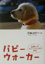 【中古】 パピーウォーカー 盲導犬のたまごとくらす幸せ /石黒謙吾(その他) 【中古】afb