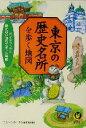【中古】 東京の歴史名所を歩く地図 ガイドブックも教えない隠れスポット発掘 KAWADE夢文庫/ロムインターナショナル(…