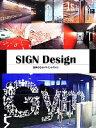 【中古】 SIGN Design 世界のガイドサインデザイン /テクノロジー・環境(その他) 【中古】afb