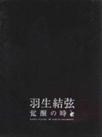 【中古】 羽生結弦 覚醒の時(初回限定豪華版)(Blu−ray Disc) /羽生結弦 【中古】afb