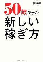 【中古】 50歳からの新しい稼ぎ方 /佐藤良仁【著】 【中古】afb