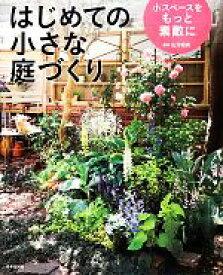 【中古】 はじめての小さな庭づくり 小スペースをもっと素敵に /山元和実【監修】 【中古】afb