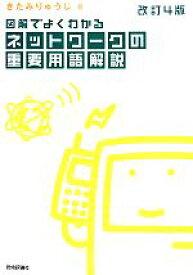 【中古】 図解でよくわかるネットワークの重要用語解説 /きたみりゅうじ【著】 【中古】afb