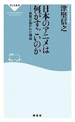 【中古】 日本のアニメは何がすごいのか 世界が惹かれた理由 祥伝社新書/津堅信之【著】 【中古】afb