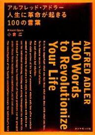 【中古】 アルフレッド・アドラー 人生に革命が起きる100の言葉 /小倉広【著】 【中古】afb