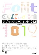 【中古】 デザインフリーフォント1012 /吉岡豊【編・著】 【中古】afb