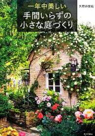 【中古】 一年中美しい手間いらずの小さな庭づくり /天野麻里絵【著】 【中古】afb