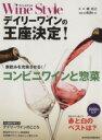 【中古】 ワインスタイル デイリーワインの王座決定! /柳忠之(その他) 【中古】afb