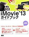 【中古】 iMovie'13ガイドブック /加納真,石坂アツシ【著】 【中古】afb