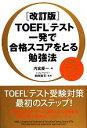 【中古】 TOEFLテスト一発で合格スコアをとる勉強法 /内宮慶一【著】,西部有司【監修】 【中古】afb