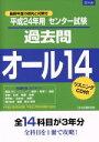 【中古】 センター試験過去問オール14(平成24年用) /Z会出版編集部(編者) 【中古】afb