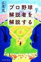 【中古】 プロ野球解説者を解説する /広尾晃【著】 【中古】afb