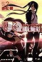 【中古】 UQ HOLDER!(vol.2) マガジンKC/赤松健(著者) 【中古】afb