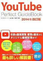 【中古】 YouTube Perfect GuideBook(2014年改訂版) /タトラエディット,田口和裕,成松哲【著】 【中古】afb