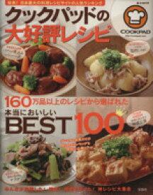 【中古】 クックパッドの大好評レシピ e‐MOOK/実用書(その他) 【中古】afb