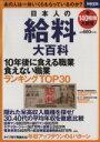 【中古】 日本人の給料大百科 10年後に食える職業食えない職業TOP30 別冊宝島2147/ビジネス・経済(その他) 【中古】afb