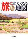 【中古】 旅に出たくなる地図 日本 /帝国書院編集部【著】 【中古】afb