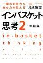 【中古】 インバスケット思考(2 中級編) 一瞬の判断力があなたを変える /鳥原隆志【著】 【中古】afb