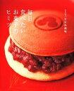 【中古】 毎日食べたいお菓子のヒミツ /青木松風庵【取材協力】 【中古】afb