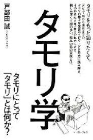 【中古】 タモリ学 タモリにとって「タモリ」とは何か? /戸部田誠【著】 【中古】afb