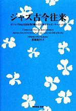 【中古】 ジャズ古今往来 ビバップの心と技を受け継いだ日本人ジャズ・アーティスト /松坂妃呂子【著】 【中古】afb