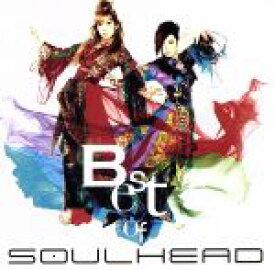 【中古】 BEST OF SOULHEAD(初回生産限定盤)(DVD付) /SOULHEAD 【中古】afb
