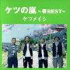 【中古】afbケツの嵐〜春BEST〜/ケツメイシ