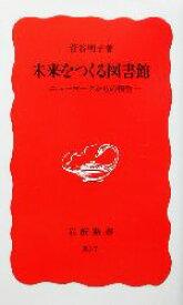 【中古】 未来をつくる図書館 ニューヨークからの報告 岩波新書/菅谷明子(著者) 【中古】afb