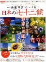 【中古】 美麗写真でつづる日本の七十二候 新版 晋遊舎ムック/社会・文化(その他) 【中古】afb