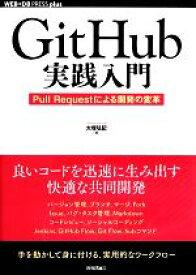 【中古】 GitHub実践入門 Pull Requestによる開発の変革 WEB+DB PRESS plusシリーズ/大塚弘記【著】 【中古】afb