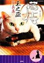 【中古】 猫侍 玉之丞写真集 /「猫侍」製作委員会【編】 【中古】afb