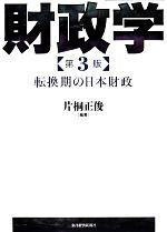 【中古】 財政学 転換期の日本財政 /片桐正俊【編著】 【中古】afb