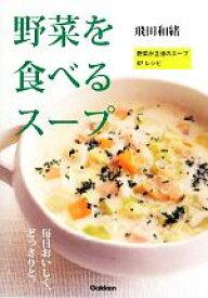 【中古】 野菜を食べるスープ 野菜が主役のスープ87レシピ /飛田和緒【著】 【中古】afb