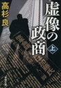 【中古】 虚像の政商(上) 新潮文庫/高杉良(著者) 【中古】afb