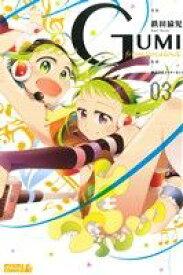 【中古】 GUMI from Vocaloid(3) ライバルKC/鉄田猿児(著者) 【中古】afb