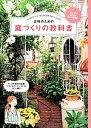 【中古】 女性のための庭づくりの教科書 /主婦と生活社【編】 【中古】afb