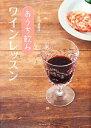 【中古】 おうち飲みワインレッスン /竹内香奈子【著】 【中古】afb