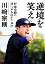 【中古】 逆境を笑え 野球小僧の壁に立ち向かう方法 /川崎宗則【著】 【中古】afb