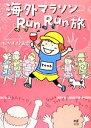 【中古】 海外マラソンRunRun旅 コミックエッセイ メディアファクトリーのコミックエッセイ/たかぎなおこ【著】 【…