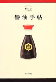 【中古】 醤油手帖 /杉村啓【著】 【中古】afb