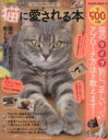 【中古】 もっと!猫に愛される本 SAKURA MOOK/趣味・就職ガイド・資格(その他) 【中古】afb