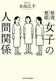 【中古】 女子の人間関係 整理整頓 /水島広子【著】 【中古】afb