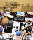【中古】 SHINJIRO'S PHOTOS 2010‐2014 Travel & Style BOOK /與真司郎【著】 【中古】afb