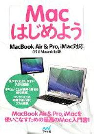 【中古】 Macはじめよう MacBook Air & Pro,iMac対応 OS X Mavericks版 /Mac書籍編集部【編】 【中古】afb