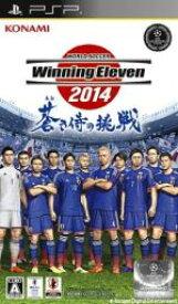 【中古】 ワールドサッカー ウイニングイレブン 2014 蒼き侍の挑戦 /PSP 【中古】afb